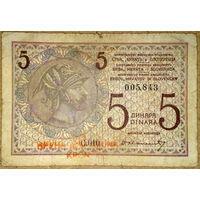5 динаров/20 крон 1919г