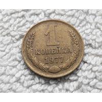 1 копейка 1977 года СССР #06
