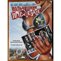 Мальчишник в Лас-Вегасе DVD5