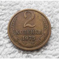 2 копейки 1975 СССР #01