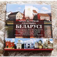 Архитектурное наследие Беларуси 2019 г. Комплект памятных монет