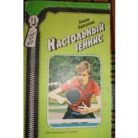 Настольный теннис Г. Барчукова,  М. Физкультура и спорт, 1989, 175 стр. Цена: 5 руб. Перед покупкой уточняйте наличие- лот выставлен на других площадках.  Состояние – как на фото, смотрите внимательно