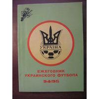Ежегодник украинского футбола 94/95.