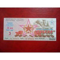 Билет денежно-вещевой лотереи ПОБЕДА МО РБ 18 мая 2007 года. 3-й тираж.