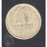 10 копеек СССР 1976_Лот #0686