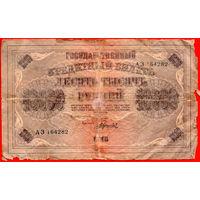 10,000 Рублей 1918! РСФСР! Государственный кредитный билет образца 1918! 1/11! Гражданская война! ВОЗМОЖЕН ОБМЕН!