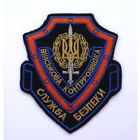 Шеврон Главного управления военной контрразведки Службы безопасности Украины(распродажа коллекции)