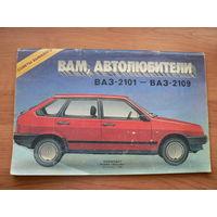 Альбом автолюбителя ВАЗ-2101-09