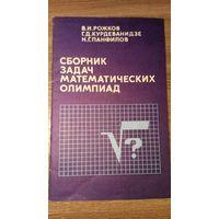 Сборник задач математических олимпиад