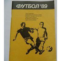 """Справочник """"Футбол-89"""""""