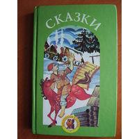 Белорусские народные сказки. Волшебное кольцо