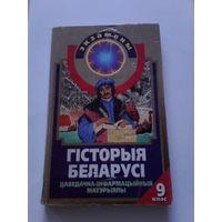 История Белорусии,экзамены.9кл.