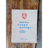 "Памятка сотруднику милиции ""Верно служи народу"", 1992 год."