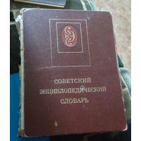 Советский энциклопедический словарь.1987г.