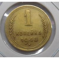 1 копейка 1948г .   (6)
