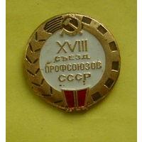 18 съезд профсоюзов СССР. *42.
