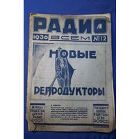 Журнал Радио всем. номер-12 1930 год. Ознакомительный лот.