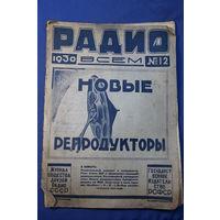 Журнал Радио всем. номер-12 1930 год. АУКЦИОН!