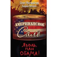 Яволь, пан Обама. Американское сало