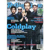 БОЛЬШАЯ РАСПРОДАЖА! Журнал Rolling Stone #сентябрь 2005