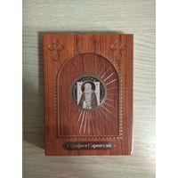 Преподобный Серафим Саровский 10 рублей серебро 2008