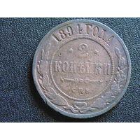 2 копейки 1894г. СПБ медь