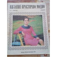 Журнал Вязание 1975 г.