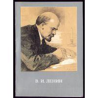 1988 год П.Васильев В.И.Ленин