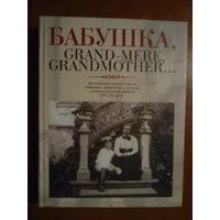 Воспоминания внуков и внучек о бабушках, знаменитых и  не очень.