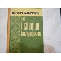 Хрестоматия по истории Белоруссии с древнейших времен по 1917г.