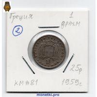 1 драхма Греция 1959 года (#2)