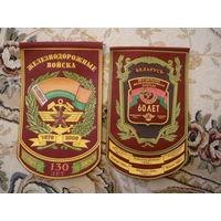 Два вымпела Железнодорожных войск РБ.