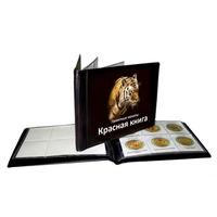 Альбом на 18 памятных монет, карманный, с листами. Серия: Красная книга. /972281/