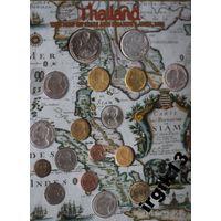 Тайланд набор монет 17шт