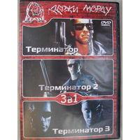 Терминатор 1,2,3 (Terminator) 3 в 1 DVD -10 (Двухсторонний) Стебный перевод (Держи морду)