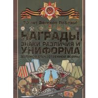Награды, знаки отличия и униформа ВОВ - Гусев - на CD