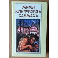 """Миры Клиффорда Саймака. Книга 5. """"Принцип оборотня"""". """"Могильник"""""""