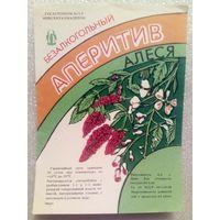 071 Этикетка Аперитив Алеся БССР СССР Минск