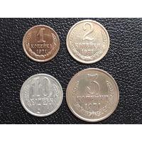 Набор монет СССР 1971г.