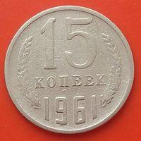 15 копеек 1961 СССР