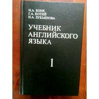 Учебник английского языка. 2 тома