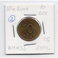 10 вон Южная Корея 2004 года (#2)