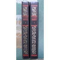 Фанфан-Тюльпан.(комплект из 2 книг). Рошфор Бенджамин. Стоимость указана за одну книгу.