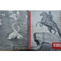 """Подшивка журнала """" Огонёк 1946 г. 15 номеров."""