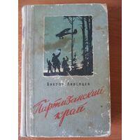 Виктор Ливенцев. Партизанский край. 1956 год.