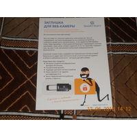 Заглушка для веб-камеры