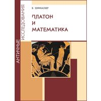 Зеннхаузер В. Платон и математика