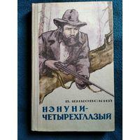 В. Янковский Нэнуни - четырехглазый