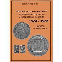 Разновидности монет СССР по размещению узелков - на CD