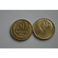 50 копеек 1958, размер оригинала, в желтом металле,  Копия